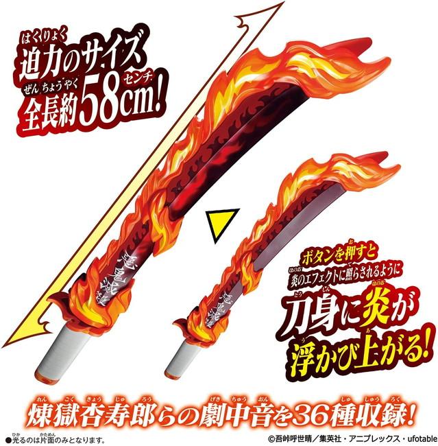 鬼滅の刃 DX日輪刀〜煉獄杏寿郎〜