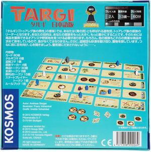 タルギ 完全日本語版 (Targi)