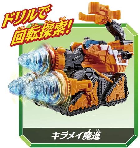 キラメイジャーロボシリーズ03 魔進変形 DXギガントドリラー 「魔進戦隊キラメイジャー」