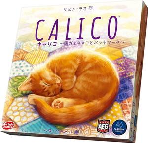 【2021年10月出荷 ◎予約商品】キャリコ 完全日本語版