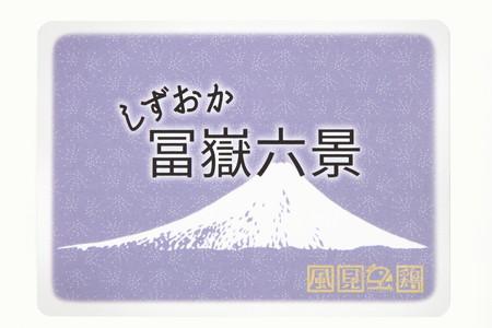 【オリジナルボードゲーム】しずおか冨嶽六景