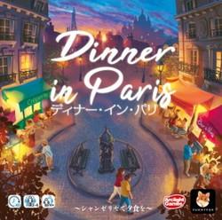 【2021年5月出荷 ◎予約商品】ディナー・イン・パリ 完全日本語版