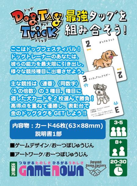 ◆ドッグタッグトリック