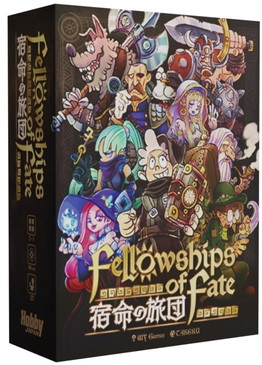 宿命の旅団 Fellowships of Fate