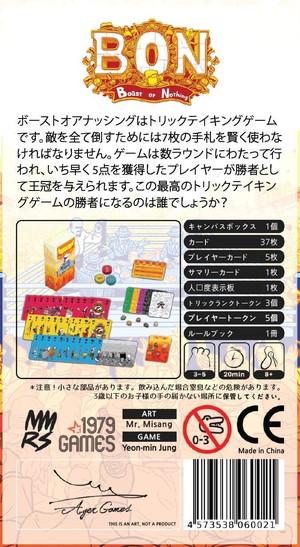 ボーストオアナッシング 日本語版