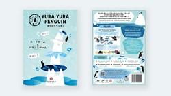 ゆらゆらペンギン Yura Yura Penguin