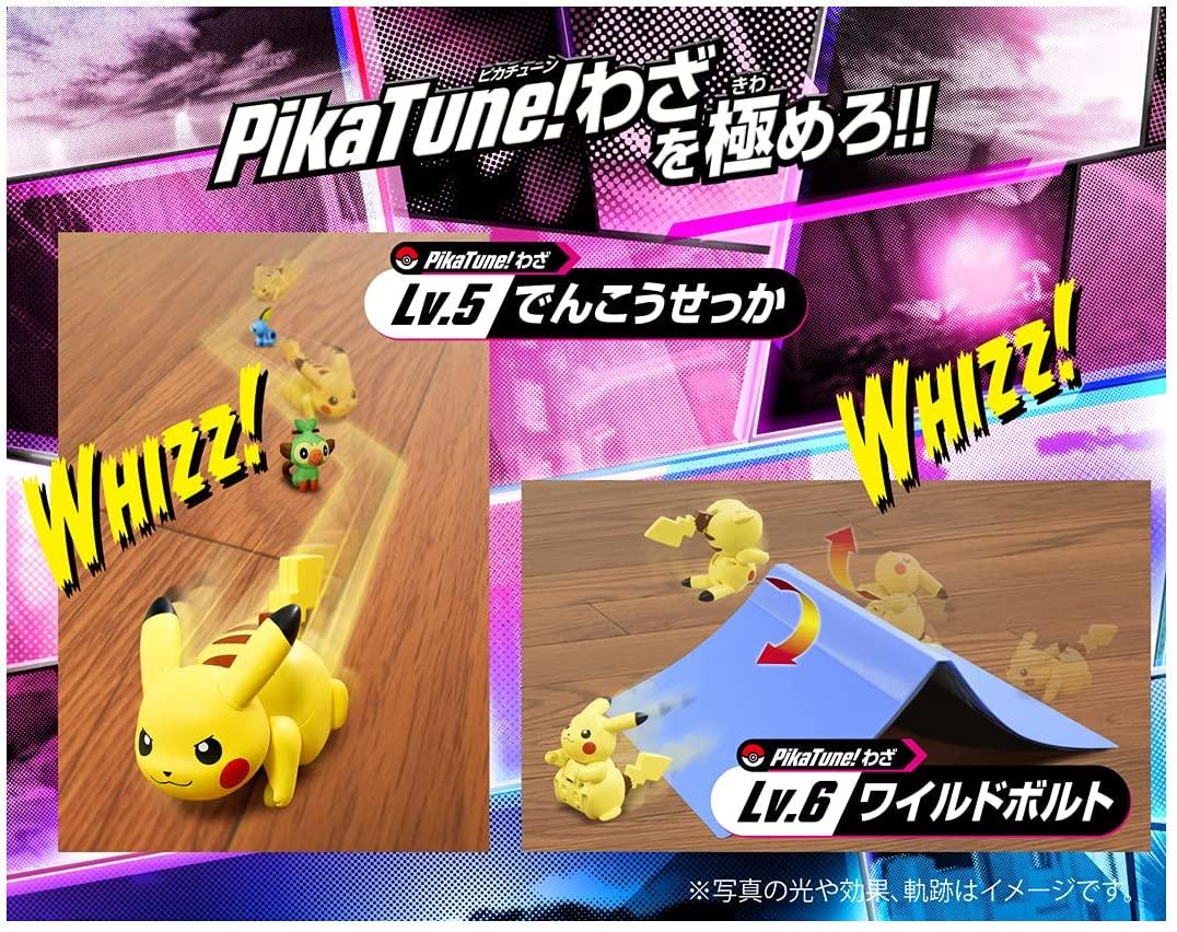 超速PikaTune!(ピカチューン) 「ポケットモンスター」