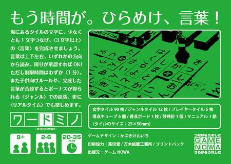 ◆ワードミノ