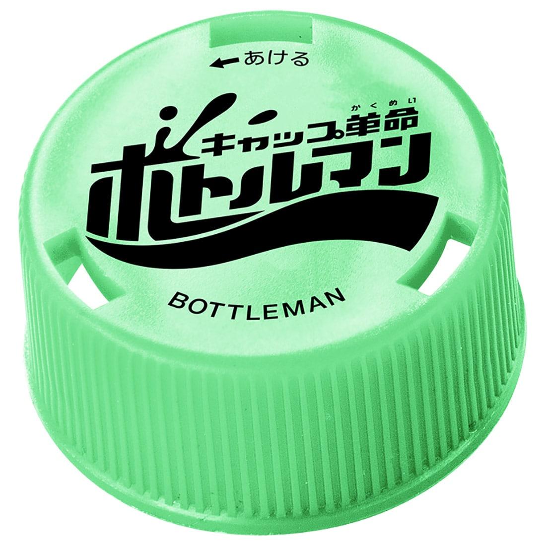 BOT-23 レーザーキャップ 「キャップ革命ボトルマン」