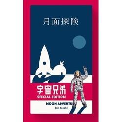 【2021年4月出荷 ◎予約商品】月面探索 宇宙兄弟 SPECIAL EDEITION
