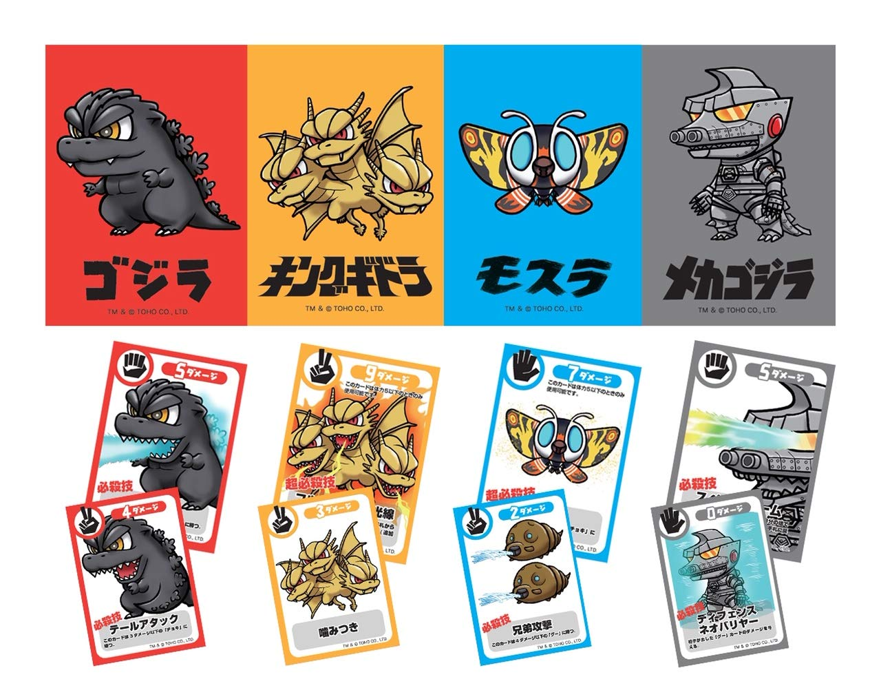 ゴジラバトル 〜怪獣カード対決!!〜