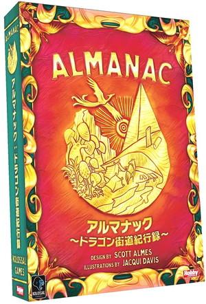 アルマナック-ドラゴン街道紀行録-日本語版