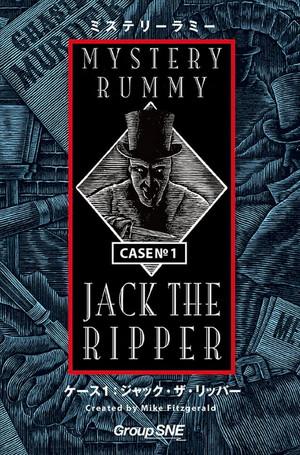 ミステリーラミー ケース1:ジャック・ザ・リッパー 日本語版