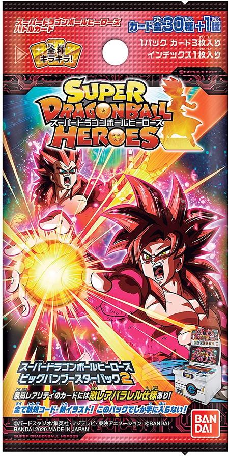 【BOX】スーパードラゴンボールヒーローズ ビッグバンブースターパック2