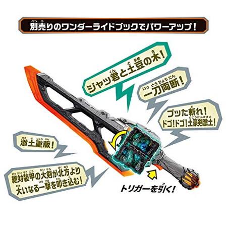 変身聖剣 DX土豪剣激土 「仮面ライダーセイバー」