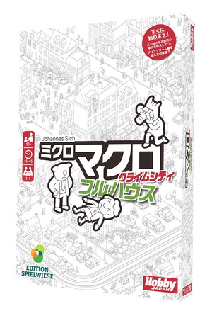 【2021年11月出荷 ◎予約商品】ミクロマクロ:クライムシティ フルハウス 日本語版