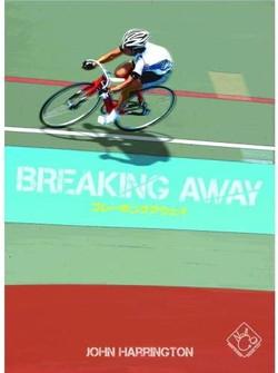 ブレーキングアウェイ 日本語版 (Breaking Away)