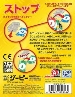 ストップ 日本語版 (Stop)
