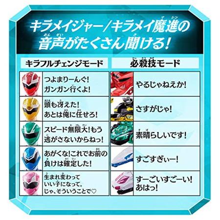 最煌弓 DXキラフルゴーアロー 「魔進戦隊キラメイジャー」
