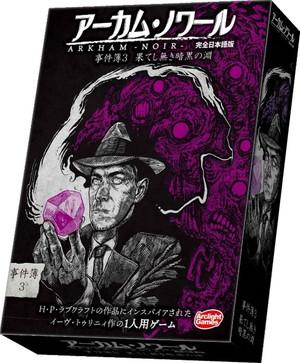【2021年11月出荷 ◎予約商品】アーカム・ノワール:事件簿3 完全日本語版