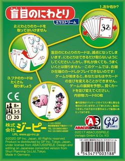 盲目のにわとり エクストリーム 日本語版