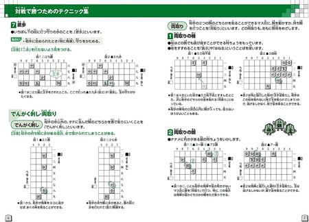 くもんのNEWスタディ将棋 WS-32