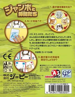 ジャンボと仲間たち 日本語版 (Mausen)