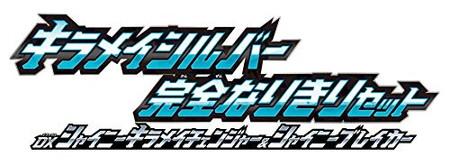 キラメイシルバー完全なりきりセット DXシャイニーキラメイチェンジャー&シャイニーブレイカー 「魔進戦隊キラメイジャー」