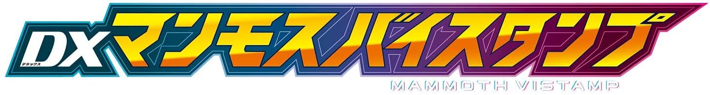 DXマンモスバイスタンプ 「仮面ライダーリバイス」