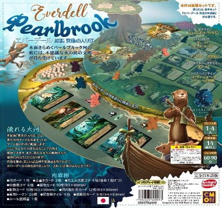【2020年12月出荷 ◎予約商品】エバーデール 拡張 真珠の入り江 完全日本語版
