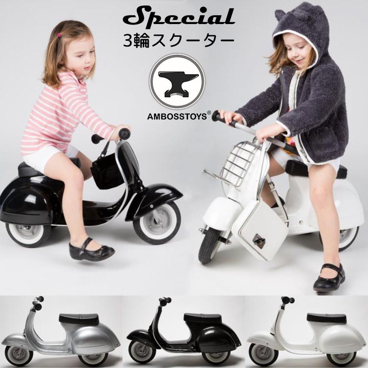 Ambosstoys プリモ ライドオン スペシャル 3輪 スクーター キックスクーター キックスケーター おもちゃ バランスバイク オートバイ 足けり乗用玩具 三輪車 乗り物 ベスパ Vespa ディスプレイ インテリア おしゃれ PRIMO Ride On Special