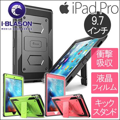 【ゆうパケット対応】iPad Pro 9.7インチ 2016 i-Blason アーマーボックス デュアル レイヤー フルボディ プロテクティブ ケース 保護 カバー ハードケース キックスタンド 全面保護 耐衝撃 衝撃吸収 防塵 ブラック グリーン ピンク アップル アイパッド プロ