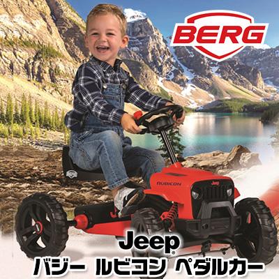 BERG ジープ バジー ルビコン JEEP ジープラングラー ルビコン Rubicon ペダルカー 4輪 ペダル ゴーカート キッズ ジュニア おもちゃ 乗用玩具 乗り物 4輪ペダル式 BERG Jeep Buzzy Rubicon