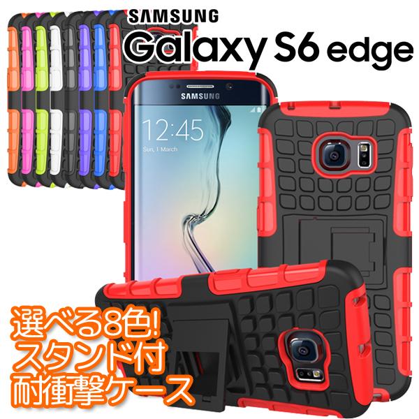 【セール品】【ゆうパケット対応】Samsung Galaxy S6 edge 保護ケース スタンド付 カバー ハードケース TPU 耐衝撃 衝撃吸収 ギャラクシー S6 SC-04G SCV31