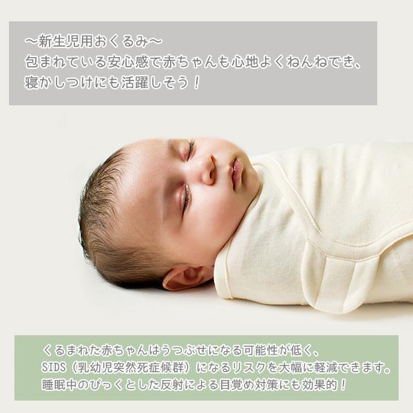 【ゆうパケット対応】スワドルミー おくるみ サマーインファント オリジナル Sサイズ Lサイズ アフガン 新生児 赤ちゃん コットン 100% ニューボーンフォト 寝具 防寒 出産祝い ギフト 新生児 ベビー用品 Summer Infant SwaddleMe