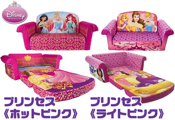 ディズニー プリンセス ミニーマウス ハローキティ セサミストリート アナと雪の女王2 ライオンキング マシュマロ フリップ オープン ソファー 子供用ソファ キッズ ソファ 子供用家具 子供部屋 Marshmallow Furniture