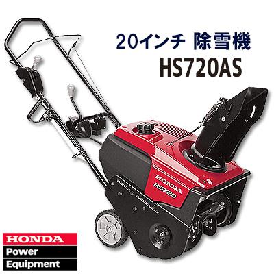 除雪機 ホンダ HS720AS 20インチ シングルステージ ガス スノーブロワ GC190エンジン 排気量190cc 雪かき機 小型除雪機 家庭用 パワフル エンジン式 電動除雪機 エンジン除雪機 コードレス Honda HS720AS 20 in.