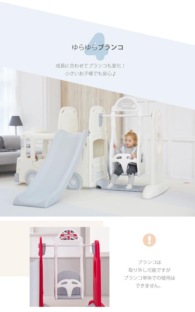 【2020 NEW! 改良版】YaYa バス スライド & スイング BBRロンドンバス すべり台 ブランコ 3つの遊具が一度に遊べる! ブランコ高さ3段調整付き 子供用 滑り台 すべりだい 乗り物 おしゃれ 屋内 室内 韓国 子供 遊具 YaYa BUS SLIDE & SWING