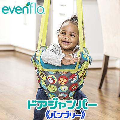 イーブンフロー エクサーソーサー ドアジャンパー 《バンブリー》 ジャンプ遊び 赤ちゃん 運動器具 全身運動 ベビートレーニング Evenflo ExerSaucer Door Jumper, Bumbly