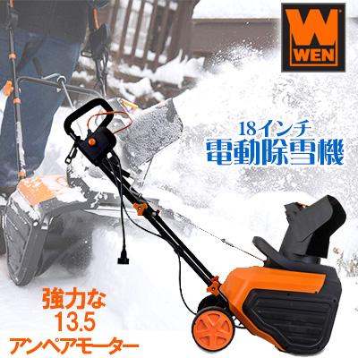 除雪機 WEN スノーブラスター 18インチ 電動除雪機 電動除雪機 雪かき 小型 除雪機 家庭用 超軽量 パワフル コードロック 簡単 WEN 5662 Snow Blaster Electric Snow Thrower, 18 Inch
