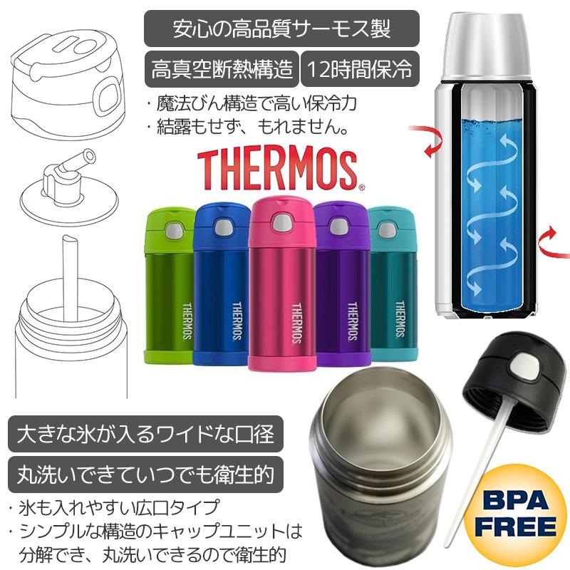 【無料ギフト包装対応】THERMOS携帯マグ サーモス ストロー付 水筒 350ml キッズ 子供用 ストロー ステンレス ストローボトル 12時間保冷 ステンレスボトル 魔法瓶 Thermos Funtainer 12 Ounce Bottle