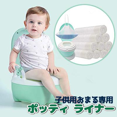 【ポッティ ライナー】子供用おまる専用 ポータブル ポッティ ライナー 100枚入り おしっこ オマル 子供 トイレ 簡易 おまる Portable Potty Liners with Drawstring for Baby Toilet Potty Training Seat, 100 pack