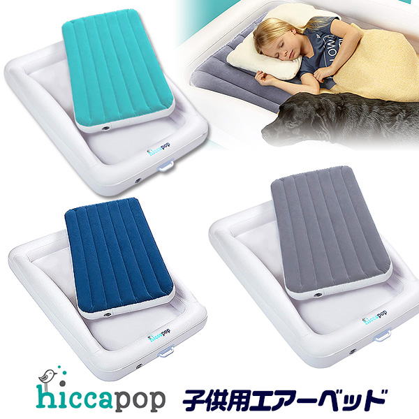 hiccapop トドラー トラベル エアーベッド 簡易 マットレス マット 旅行 子供用 キャンプ 収納 コンパクト 室内 室外 アウトドア 帰省 hiccapop Inflatable Toddler Travel Bed with Safety Bumpers