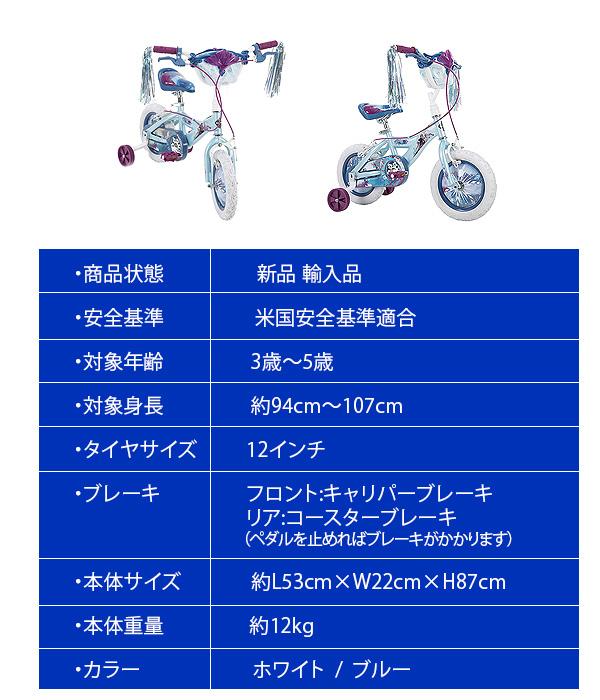 Huffy 12インチ ディズニー アナと雪の女王 2 キッズ バイク 子供用 自転車 子供用自転車 幼児用自転車 キッズサイクル 補助輪 前後ハンドブレーキ付 チェーンカバー ジュニア 子供 女の子 プリンセス Huffy Disney Frozen 2 Kid Bike