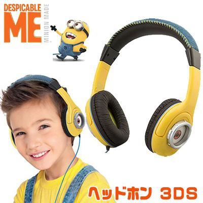 ミニオン ユース ヘッドフォン ミニオンズ 怪盗グルー グルー ボリュームコントローラー付き 子供用イヤホン キッズヘッドホン 3DS 3DSLL PSVITA PSP Despicable Me Minion Youth Headphones