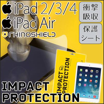 【ゆうパケット対応】iPad 第2/3/4世代 / iPad Air RHINO SHIELD ライノシールド スクリーンプロテクター 画面 液晶 保護 フィルム 保護シート 耐衝撃 衝撃吸収 キズ防止 透明 アイパッド エアー アップル apple