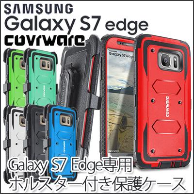 セール/Galaxy S7 Edge COVRWARE フルボディ アーマー ホルスターケース キックスタンドandベルトクリップ付 保護カバー 耐衝撃 Full-Coverage Screen Protector, Heavy Duty Rugged Full-Body Armor Holster Case For Samsung Galaxy S7 Edge