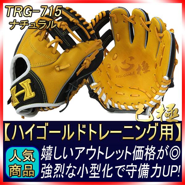 ハイゴールド トレーニング用グラブ TRG-715 捕球面ナチュラル 超小型化で上達間違いなし