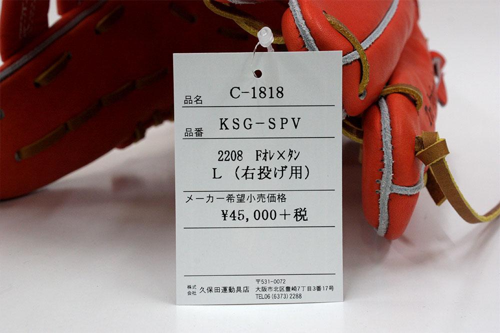 久保田スラッガー KSG-SPV Fオレンジ K7ラベル 硬式外野手用グラブ 2017年NEWモデル SPTのほぼウェブ違い