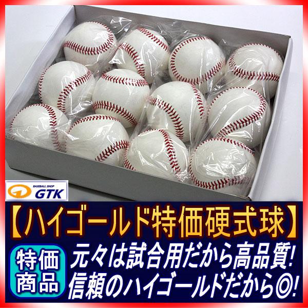 ハイゴールド 検定落ち 高校野球試合用硬式ボール 半ダース(6個) 元々試合球のクオリティで作っているので練習試合などでは最高 GTK 野球用品 硬式球